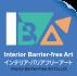 秋田市の内装工事と福祉用具販売はインテリアバリアフリーアート